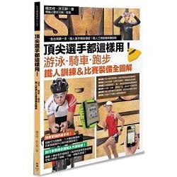 頂尖選手都這樣用!游泳‧騎車‧跑步, 鐵人訓練&比賽 裝備全圖解