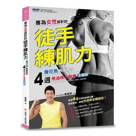 專為女性設計的徒手練肌力:青花魚教練教你4週甩油核心訓練全圖解!(隨書附贈動作示範DVD)