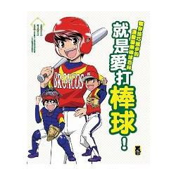 就是愛打棒球!讓你技巧進步的漫畫圖解棒球百科