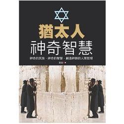 猶太人神奇智慧