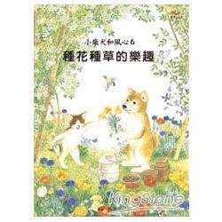 小柴犬和風心6:種花種草的樂趣