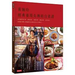 黃婉玲經典重現失傳的台菜譜:40道阿舍菜、酒家菜、嫁妝菜、辦桌菜、家常菜,詳細步驟示範讓你也能成為台菜傳人