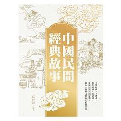 中國民間經典故事