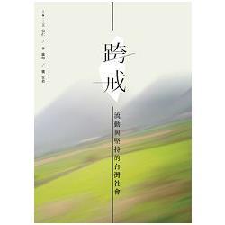 跨戒:流動與堅持的台灣社會