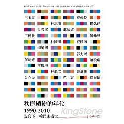秩序繽紛的年代(2014年新版)1990-2010:走向下一輪民主盛世