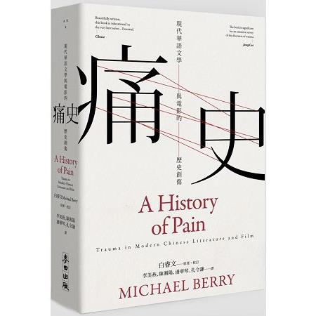 痛史----現代華語文學與電影的歷史創傷