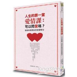 人生的第一堂愛情課:可以問愛嗎?寫給年輕朋友的戀愛學分
