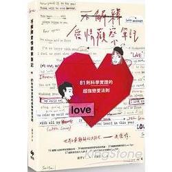 不解釋愛情觀察筆記:129則科學實證的超強戀愛法則