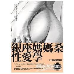 銀座媽媽桑性愛學(限制級)