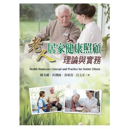 老人居家健康照顧理論與實務
