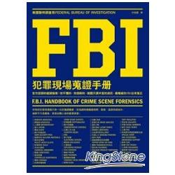 FBI犯罪現場蒐證手冊:官方認證的鑑識指南!你不懂的、你誤解的,媒體只講半套的資訊,最權威的FBI出來指