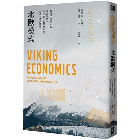 北歐模式:看現代維京人的經濟冒險,打造世上最富庶幸福、自由平等的國家