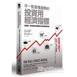 早一點看懂趨勢的投資用經濟指標:從漢堡、房地產到金屬價格的景氣觀測技術