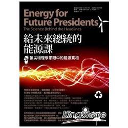 給未來總統的能源課:頂尖物理學家眼中的能源真相