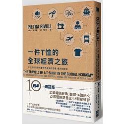 一件T恤的全球經濟之旅:從經濟學家觀點看世界貿易的市場、權力和政治(10週年增訂版)