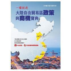 一讀就通 大陸自由貿易政策與商機寶典