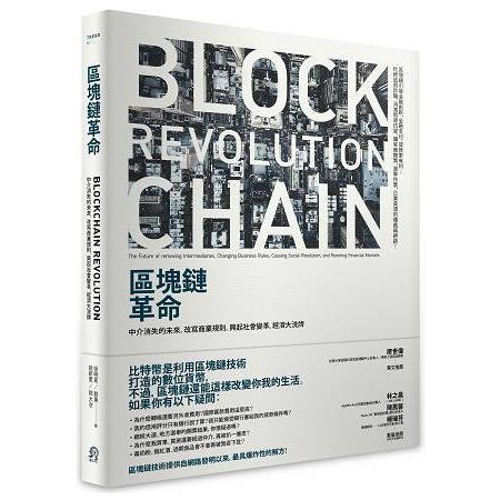 區塊鏈革命:中介消失的未來,改寫商業規則,興起社會變革,經濟大洗牌