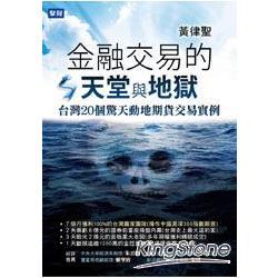 金融交易的天堂與地獄:台灣20個驚天動地期貨交易實例