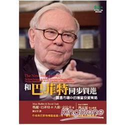 和巴菲特同步買進:震盪市場中的穩當投資策略