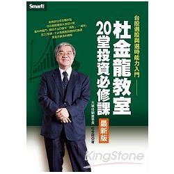 杜金龍教室20堂投資必修課(最新版)