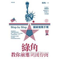 綠角教你前進美國券商:Step by Step圖解實戰手冊