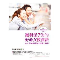 獲利保7%的好命女投資法:女人不被幸福淘汰的第二專長(附贈幸福投資寶典光碟)