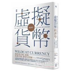 虛擬貨幣經濟學:從線上寶物、紅利點數、比特幣到支付系統,數十億人都能從中獲利的新興經濟趨勢