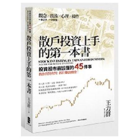 散戶投資上手的第一本書:投資股市最該懂的45件事,教你買對賣對,抓住賺錢機會!(二版)