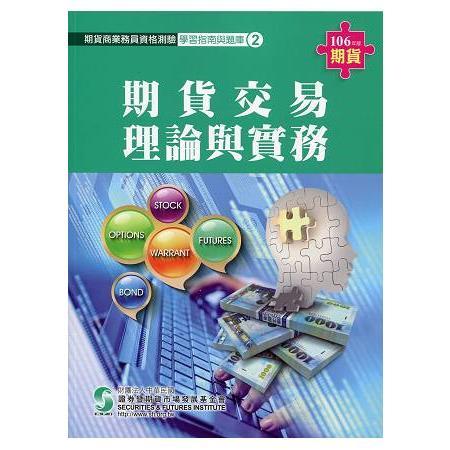 期貨交易理論與實務(106年版)-期貨商業務員2