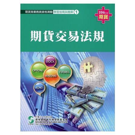 期貨交易法規(106年版)-期貨商業務員1