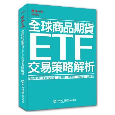 全球商品期貨ETF 交易策略解析