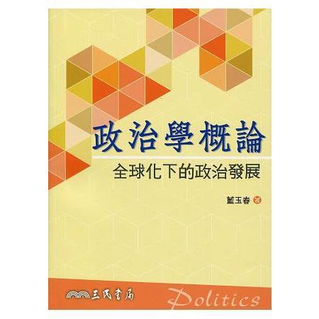 政治學概論:全球化下的政治發展