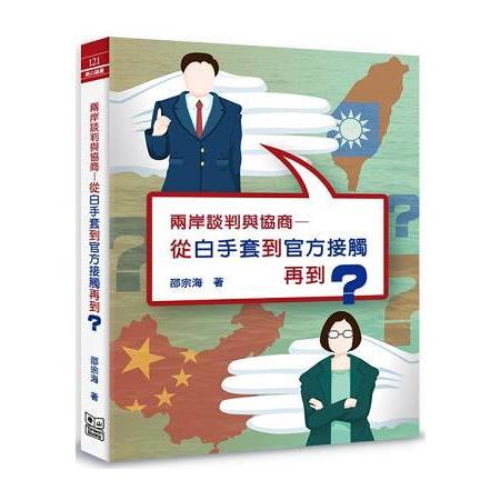 兩岸談判與協商—從白手套到官方接觸再到?