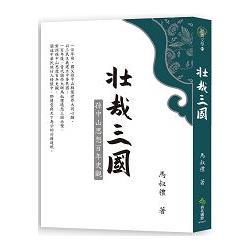 壯哉三國:孫中山思想百年史觀