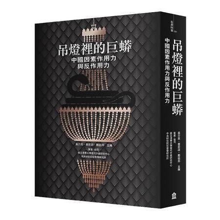 吊燈裡的巨蟒:中國因素作用力與反作用力