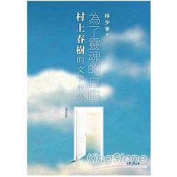 為了靈魂的自由:村上春樹的文學世界(增訂本)
