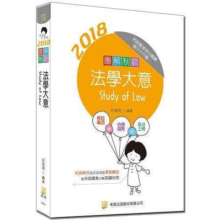 圖解制霸法學大意(隨書附100日讀書計畫表) (四版)