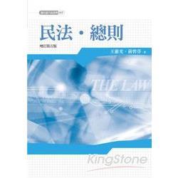 民法總則(5版)