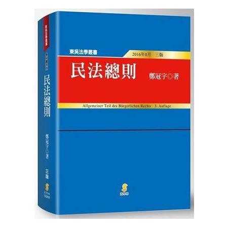 民法總則(3版)