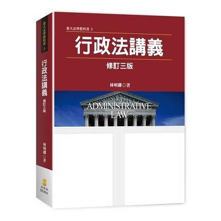 行政法講義(3版)