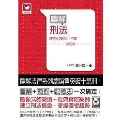 圖解刑法國家考試的第一本書(第四版)