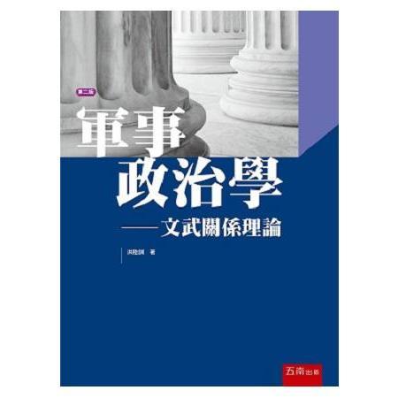 軍事政治學--文武關係理論