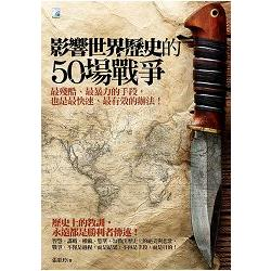 影響世界歷史的50場戰爭