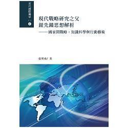 現代戰略研究之父鈕先鍾思想解析:國家間戰略:知識科學與行動藝術