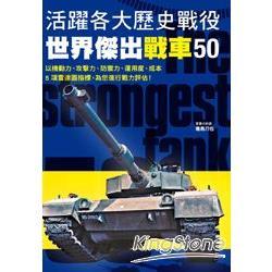 活躍各大歷史戰役 世界傑出戰車50