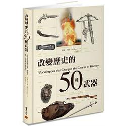 改變歷史的50種武器