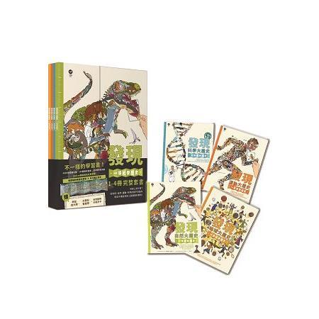 一張紙學歷史系列(四冊盒裝套書)