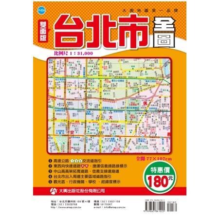 台北市全圖