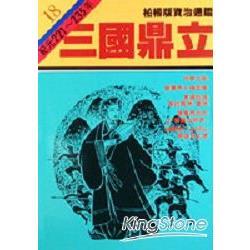 三國鼎立(柏楊版資治通鑑平裝版18)