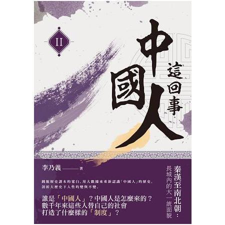 中國人這回事(II):秦漢至南北朝:長城內的大一統面貌